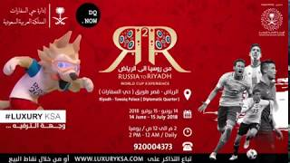#R2R World Cup Experience at DQ Riyadh - من روسيا الى الرياض  الحي الدبلوماسي