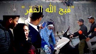 """احسن فيلم مغربي لسنة 2018 """"قبح الله الفقر""""  film marocain HD by Ayoub Naouali"""