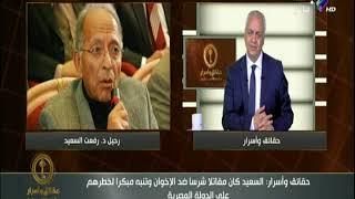 """مصطفى بكرى ينعى وفاة الدكتور رفعت السعيد.."""" فقدنا مناضل وطني حقيقي"""""""