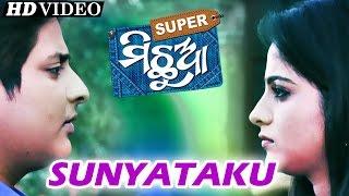 SUNYATAKU | Sad Film Song I SUPER MICHHUA I Sarthak Music