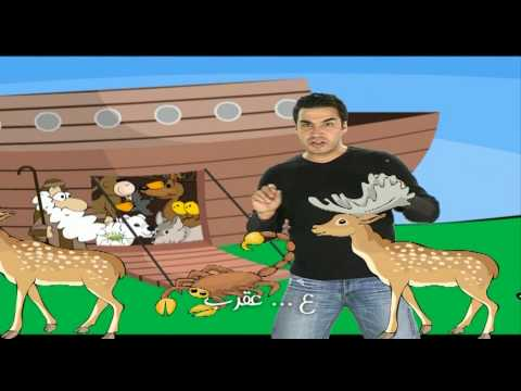 Noah song Arabic