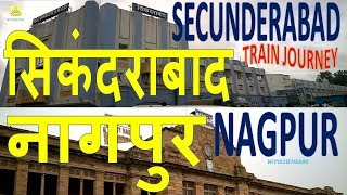 Secunderabad - Nagpur High speed Train Journey....