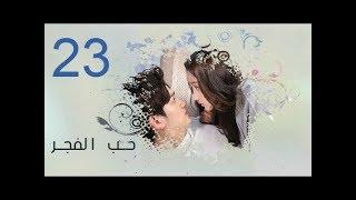 الحلقة 23 من مسلسل (حـــب الفجـــر | Love of Aurora) مترجمة