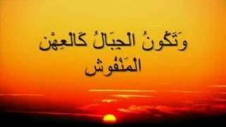 سورة القارعة بصوت القارئ الشيخ مشاري العفاسي تلاوة نادرة