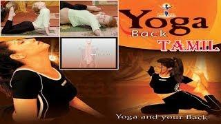 Yoga & Your Back - Your Yoga Gym - Tamil