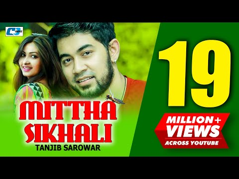 Mittha Shikhali | Tanjib Sarowar | Bangla New Songs | Full HD