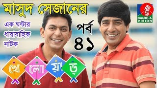kheloar-খেলোয়াড় | Part-41 | Chanchal | Moutushi | Ezaz | Bangla Natok 2018 | Banglavision Drama