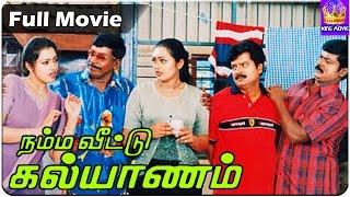 Vadivelu In -Namma Veetu Kalyanam-Vivek,Murali,Super Hit Tamil Full Comedy Movie
