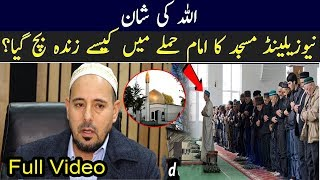 How Imam of Al Noor Mosque Gone Safe Another Mojza of Allah