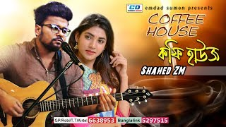 Coffee House | Shahed ZM | TR Romance | Audio Track | Bangla New Song | 2017