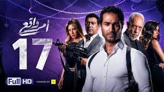 مسلسل أمر واقع - الحلقة 17 السابعة عشر - بطولة كريم فهمي | Amr Wak3 Series - Karim Fahmy - Ep 17