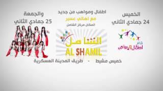 قناة اطفال ومواهب الفضائية اعلان زيارة الشامل فرع خميس مشيط