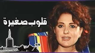 التمثيلية التليفزيونية ״قلوب صغيرة״ مادلين طبر – خالد زكي