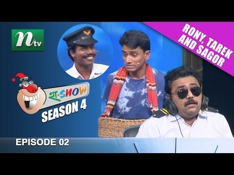 Xxx Mp4 Watch Rony Tarek And Sagor রনি তারেক সাগর On Ha Show হা শো Episode 02 L Season 04 L 2016 3gp Sex