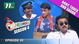 Watch Rony, Tarek and Sagor (রনি, তারেক, সাগর) on Ha Show (হা শো) Episode 02 l Season 04 l 2016
