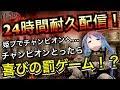 【(最低)24時間耐久配信】Apex Legends姫プでチャンピオンへ3枠目【チャンピオンとったら喜びの罰ゲーム!?】