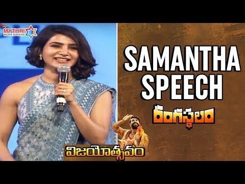 Xxx Mp4 Samantha Speech Rangasthalam Vijayotsavam Event Pawan Kalyan Ram Charan Sukumar DSP 3gp Sex