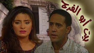 بيت أبو الفرج ׀ نيرمين الفقي – أشرف عبد الباقي ׀ الحلقة 04 من 14