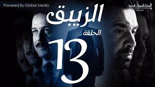 مسلسل الزيبق HD - الحلقة 13- كريم عبدالعزيز وشريف منير  EL Zebaq Episode  13