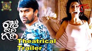 Raju Gari Gadhi Movie Theatrical Trailer | Ashwin Babu, Dhanya Balakrishna