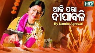 MAATI DEEPA DELI JAALI - ମାଟି ଦୀପ ଦେଲି ଜାଳି || DIWALI SPECIAL Song By - Namita Agarwal