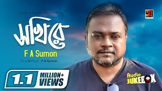 Shokhi by F A Sumon | Full Album | Audio Jukebox