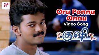 Kushi Tamil Movie - Oru Ponnu Onnu Song | Vijay | Jyothika | Deva