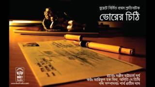 Bhorer Chithi | Sruti Natok | Ariful Haq Bida & Aditi Tithi