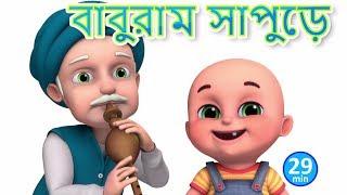 বাবুরাম সাপুড়ে  - Baburam Sapure - Bengali Rhymes for Children | Jugnu Kids Bangla