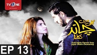 Gali Mein Chand Nikla  Episode 13 uploaded on 25-08-2017 1222 views