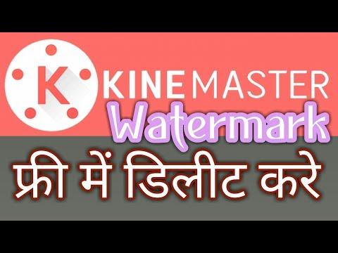 Xxx Mp4 Kinemaster Se Watermark Ko Free Me Kaise Remove Karte Hai How To Remove The Watermark On Kinemaster 3gp Sex