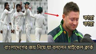 বাংলাদেশের জয়ের পর মনের বিরুদ্ধে যে টুইট করলেন মাইকেল ক্লার্ক   Ban vs Aus 1st Test
