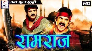 राम राज | डब्ड़ हिंदी मूवी 2018 फ़ुल मूवी एचडी | नागर्जुन | रजनी मोहन