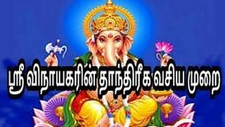 ஸ்ரீ விநாயகரின் தாந்திரீக வசிய முறை