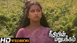 Maalai Karukkalil... Tamil Movie Songs - Neethiyin Marupakkam [HD]