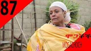 Mogachoch EBS Latest Series Drama - S04E87 - Part 87
