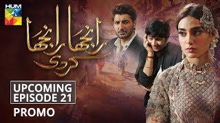 Ranjha Ranjha Kardi | Upcoming Episode #21 | Promo | HUM TV | Drama