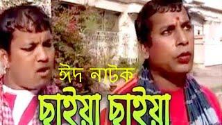 মশাররফ করিম হিজরা হয়ে এ কি করলো ! | Mosharraf Karim Hijra Natok Chaiya Chaiya