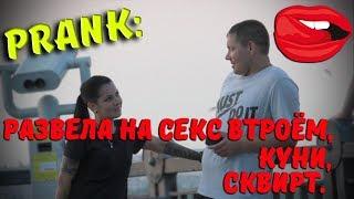 Prank:Развела на анальный секс.Минет.Куни.