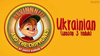 ALVINNN - Ukrainian intro (season 3 redub)