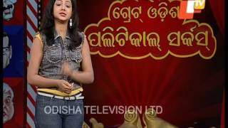 The great odisha political circus Ep404_21May2017