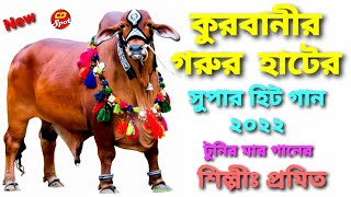Qurbani Eid New Song | Promit | bangla hot song 2017
