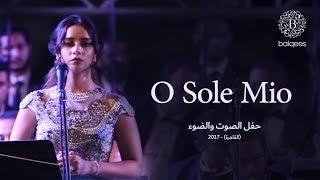 لا يفوتك! بلقيس تغني اوبرا إيطالي (O Sole Mio) في حفل الصوت والضوء (القاهرة) | 2017