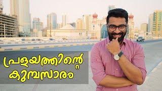 പ്രളയത്തിന്റെ കുമ്പസാരം | ztalks 50th episode | Malayalam