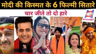 मोदी के 6 फिल्मी सितारे,4 जीते 2 हारे | Loksabha election 2019 live results|election result