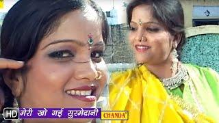 Meri Kho Gai Surmedani || मेरी खो गई सुरमेदानी  || Hindi Hot Rasiya
