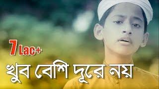 নতুন চমৎকার মায়ের গান । খুব বেশি দূরে নয় । কলরব । New song 2016 । Kalarab Shilpigosthi
