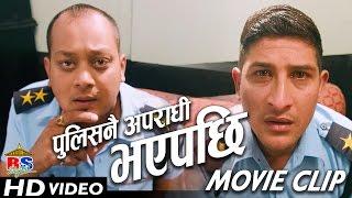 पुलिस नै अपराधी भएपछी || Police nai Aapradhi Vaye pachi || Movie Clip || Bhairav