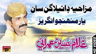 Yaar Muhinjo Angrez Aa    Ghulam Hussain Umrani    Ghulam Hussain Umrani    TP Sindhi