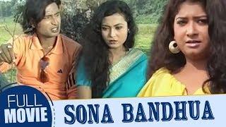 Sona Bandhua | Rajdeep, Anindita | Rajbanshi | Latest Bengali Movies 2017 | Gathani Music